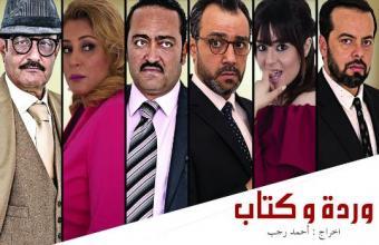 وردة وكتاب مسلسل رمضان 2016 على الوطنية 1
